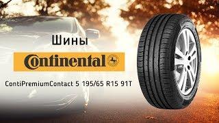 Шины Continental ContiPremiumContact 5  - видео обзор