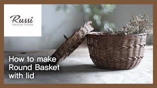 라탄 원형 바구니 뚜껑(덮개) 만들기[라탄공예]취미 수…