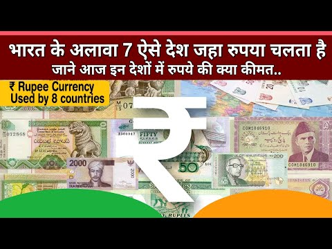 How many countries use Rupee as currency & what price of Rupee in these countries in Hindi