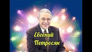 Евгений Петросян - Очень смешная подборка от короля юмора.