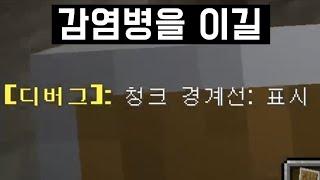 코쟁이(?)들의 다이아 캐는 비법 on [마인크래프트 감염 12화]