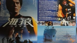 海猿 ウミザル 2004 映画チラシ 2004年6月12日公開 【映画鑑賞&グッズ...