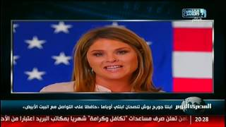 ابنتا جورج بوش تنصحان ابنتى أوباما «حافظا على التواصل مع البيت الأبيض»