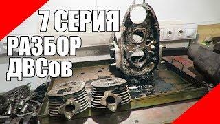 Разборка Двигателей Урал как разобрать двигатель оппозит.