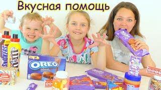 Вкусная сладкая помощь для Насти Ксюши и Алисы! Конфетки, шоколадки, жвачки! Видео для детей