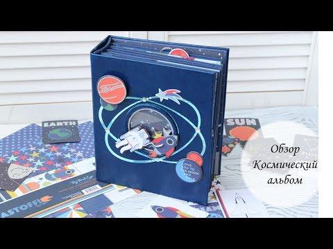 """Анонс МК """"Космический альбом"""" / Overwiev Album Space/ MME Blast Off"""