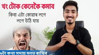 How to control anger - 6 ways to get rid of anger | Assamese Motivational Video//Assamese Motivation