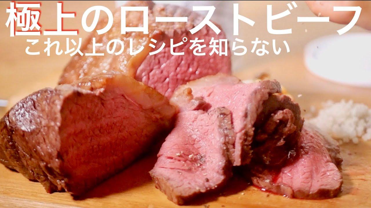 ローストビーフ 作り方 オーブン
