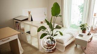 ENG)방청소 룸투어 Room Tour 셀프인테리어 심플라이프