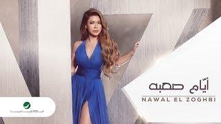 Nawal El Zoghbi … Ayam Saaba - Lyrics Video | نوال الزغبي … أيام صعبة - بالكلمات