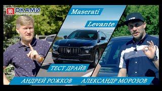 Смотреть Рожков+Морозов VS Maserati Levante 2019 онлайн