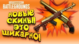 НОВЫЕ СКИНЫ НА ОРУЖИЕ! -  ВЫБИЛ GOLD PLATE! - Battlegrounds
