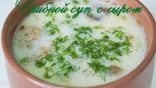 ГРИБНОЙ СУП С СЫРОМ/ Простой рецепт/ mushroom soup with cheese