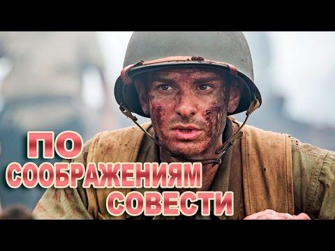 смотреть кино по соображениям совести