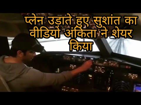 Sushant Singh Rajput का प्लेन उड़ाते हुए वीडियो Ankita Lokhande ने शेयर किया - YouTube
