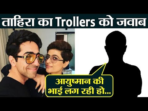 Tahira Kashyap's epic reply to Troller For Calling Ayushmann Khurana Her Brother | FilmiBeat Mp3