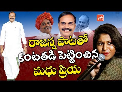 Madhu Priya Emotional Songs On Ysr  Ys Jagan  Ysr Song Madhu Priya  Rajanna Songs  Yoyo Tv News