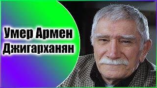 Умер Армен Джигарханян. Народный артист СССР.