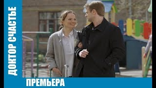 Такую премьеру вы никогда не видели! ДОКТОР СЧАСТЬЕ 2017 - Мелодрама Русские мелодрамы 2017