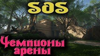 Чемпион арены в новой игре SOS