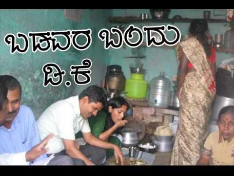 D K Ravi Kolar ಕೊಲಾರಿನ ಕಣ್ಮಣಿ