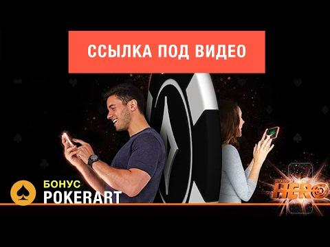Официальный сайт PartyPoker - играйте в реальный покер онлайн