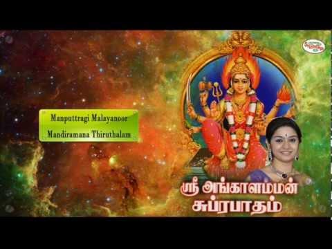 Sri Angaalamman Suprapatham Music Juke Box