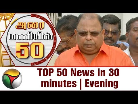 Top 50 News in 30 Minutes | Evening | 20/12/17 | Puthiya Thalaimurai TV