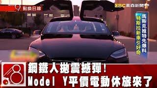 Model Y報到 鋼鐵人拋震撼彈! 平價電動休旅來了《8點換日線》2019.03.05