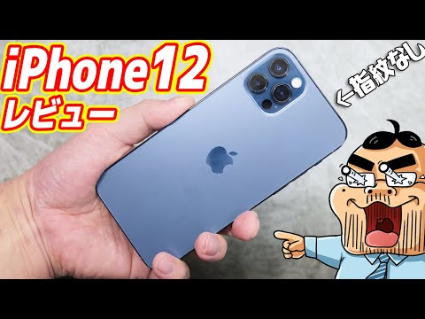 新型iPhone12 Proレビュー!性能/デザインは最高だが指紋認証なし×