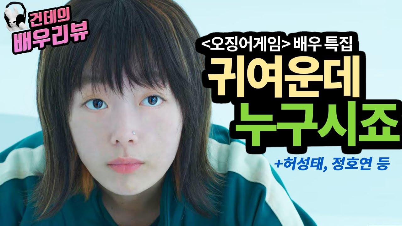 「오징어게임」 이동휘 배우의 여자친구라고?? ㅣ오징어게임 리뷰ㅣ오징어게임 배우 이유미 정호연ㅣSquid Game reviewㅣ