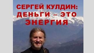 Сергей Кулдин: деньги - это энергия