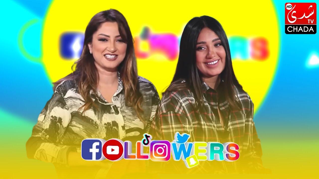 برنامج Followers - الحلقة الـ 22 الموسم الثالث | فاطمة الزهراء الموسولي | الحلقة كاملة