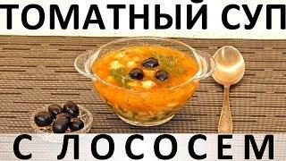 165. Томатный суп с лососем