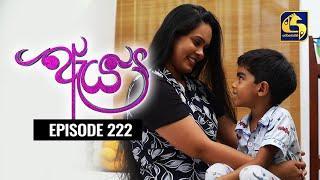 Aeya Episode 222 || ''ඇය '' || 23rd January 2021 Thumbnail