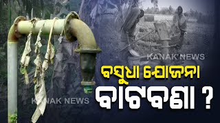 Niali: Question Rising On Basudha Scheme, Villagers Struggling To Get Water