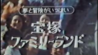 今はなき宝塚ファミリーランドの1976年頃のテレビCMです。ジェッ...