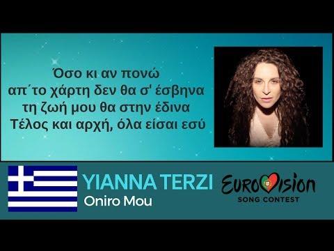 Oniro Mou by Yianna Terzi [Karaoke with Lyrics] - Eurovision 2018 Greece