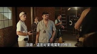 【大災難家】精彩片段搶先看:正港的好萊塢電影!