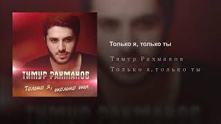 Тимур Рахманов - Только я, только ты