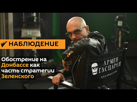 Гаспарян: Обострение на Донбассе как часть стратегии Зеленского