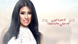 فرحانة بيك - منة عطية و محمد عبدالمنعم (Lyrics Video)