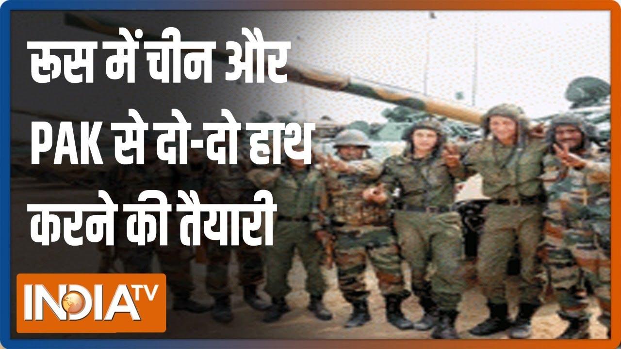 अब रूस में चीन और पाकिस्तान से दो-दो हाथ करने की तैयारी, जानें क्या है भारतीय सेना की रणनीति