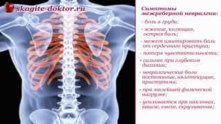 видео Межрёберная невралгия: симптомы и лечение в домашних условиях