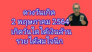 ดวงวันเกิด 2 พฤษภาคม 2564 เกิดวันได้โอกาสดี เป็นเศรษฐีเงินล้าน