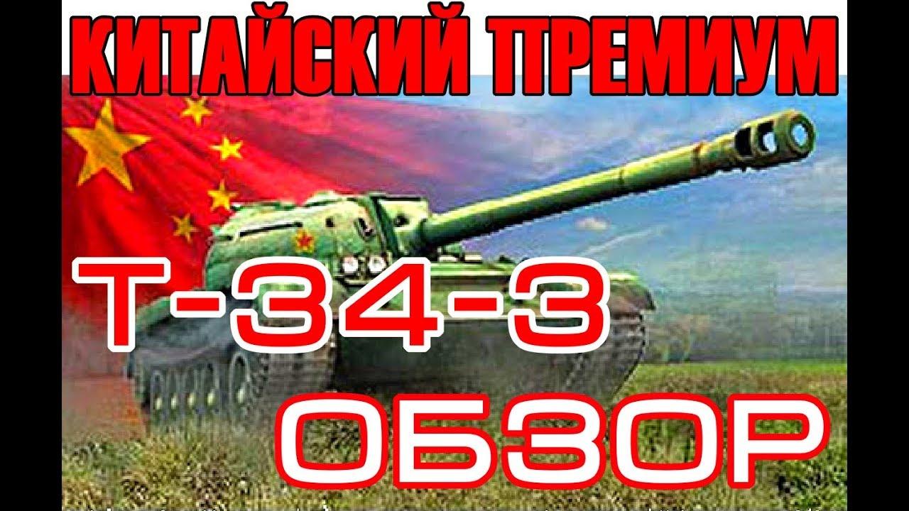 т34 хороший танк т 3 дрянь Вакансии Продавец