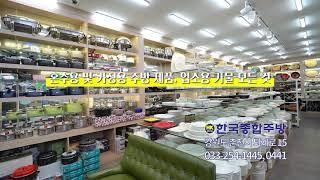 877_한국종합주방, 업소용주방용품, 식당창업주방용품,…