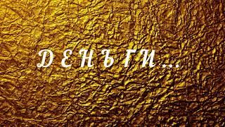 ДЕНЬГИ - группа ИМИДЖ-ТЕАТР
