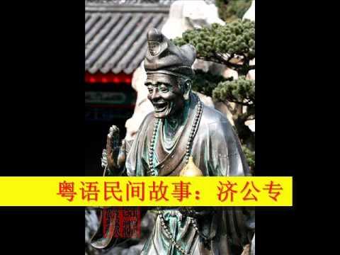 120427 济公专 (The Legend Of Ji Gong )