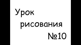 Урок рисования №10 / ЧЕРЕП /